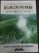 裾野市、富士山麓エリアのハイキングマップ作製