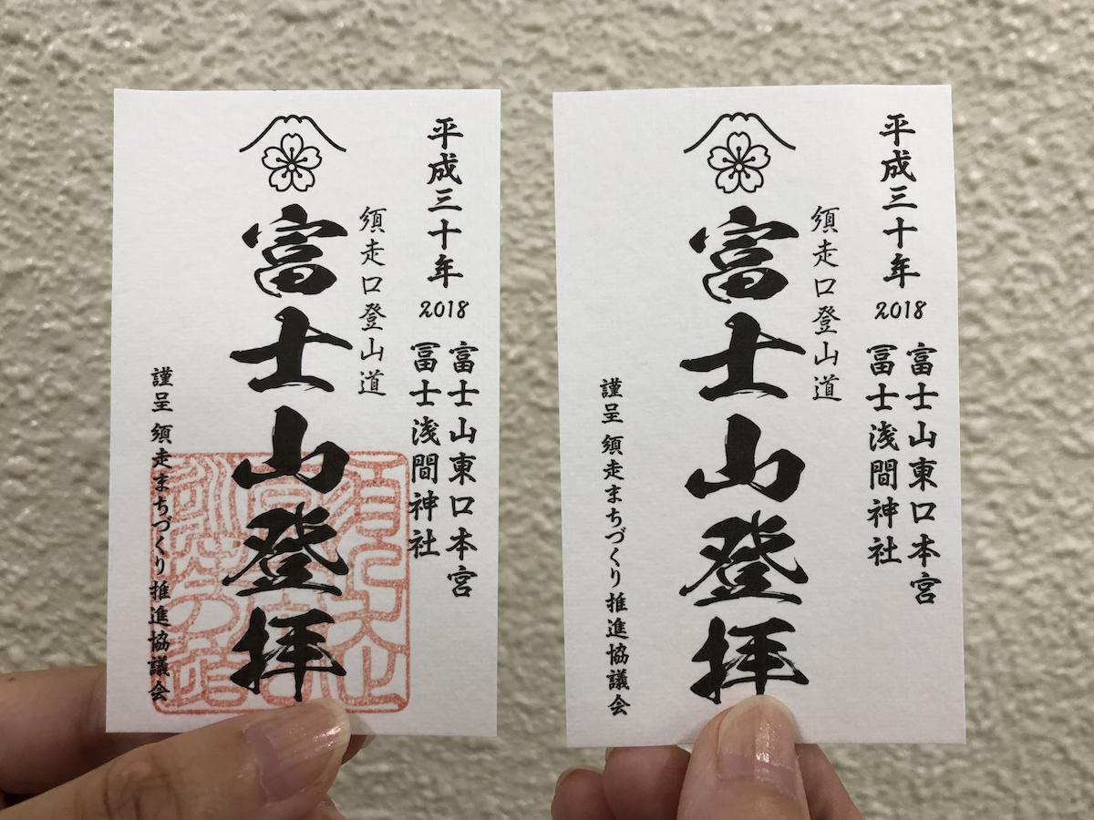 「須走 富士山巡拝の道 登拝証」(神社での押印後=左、車内配布=右)