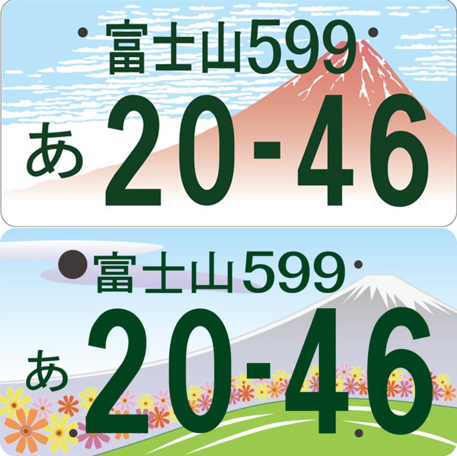 富士山ナンバープレートの図柄