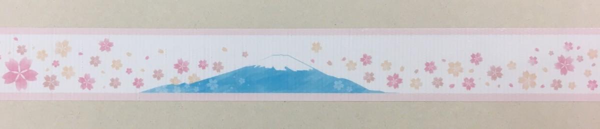 「P'テープ」富士と桜