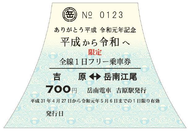 「ありがとう平成 令和元年記念『平成から令和へ』限定フリー乗車券」