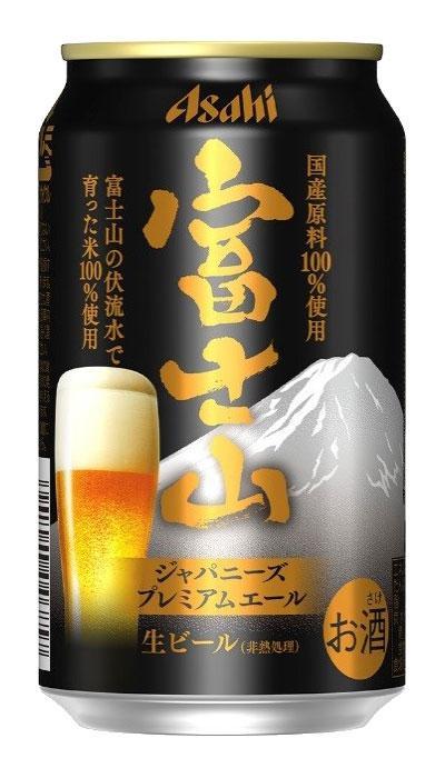 アサヒ富士山