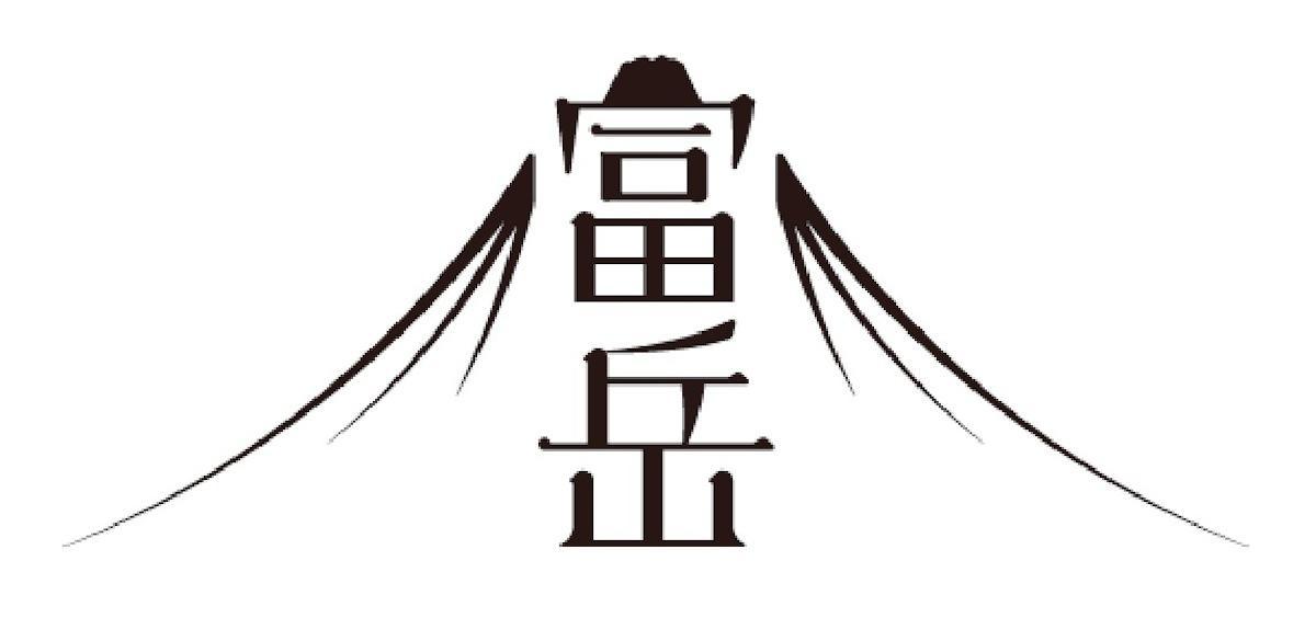 「富岳(ふがく)」ロゴマーク