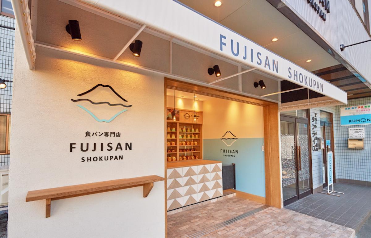 食パン専門店「FUJISAN SHOKUPAN」外観