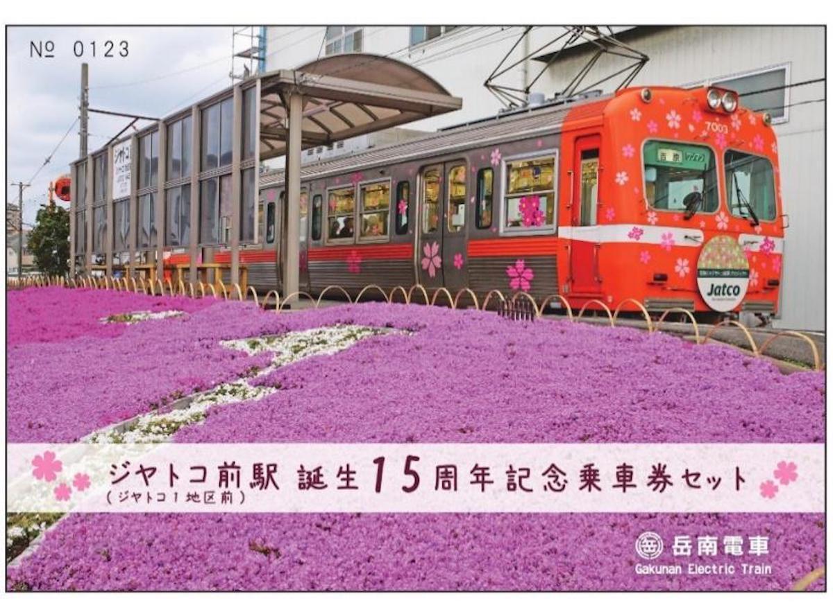 岳南電車「ジヤトコ前駅」が15周年 記念の乗車券セットやラッピング電車など