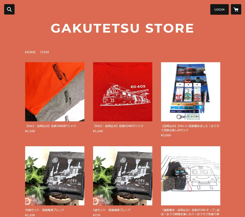 GAKUTETSU STORE画面