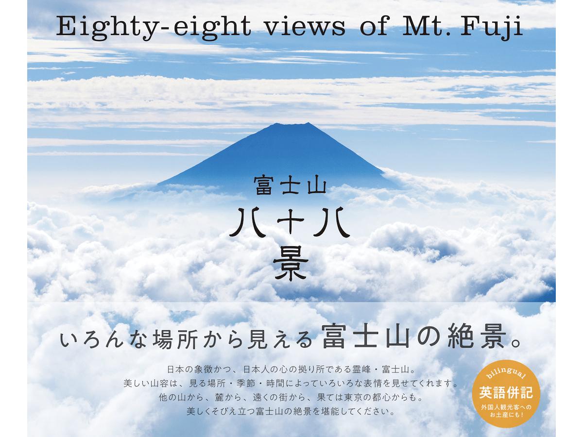 「富士山八十八景」表紙