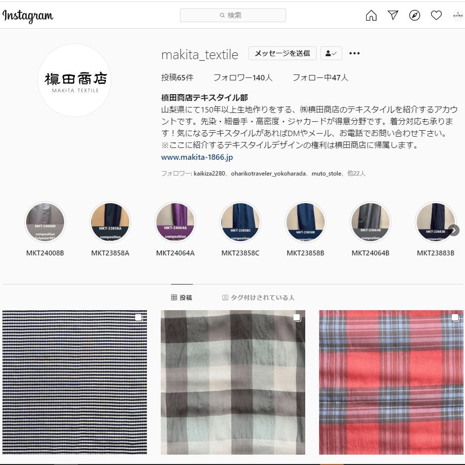 バーチャルショールーム「槙田商店テキスタイル部」画面