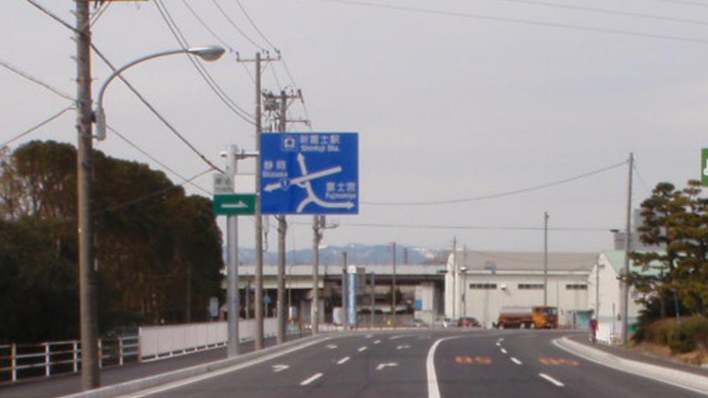 田子の浦港臨港道路15号線の案内標識
