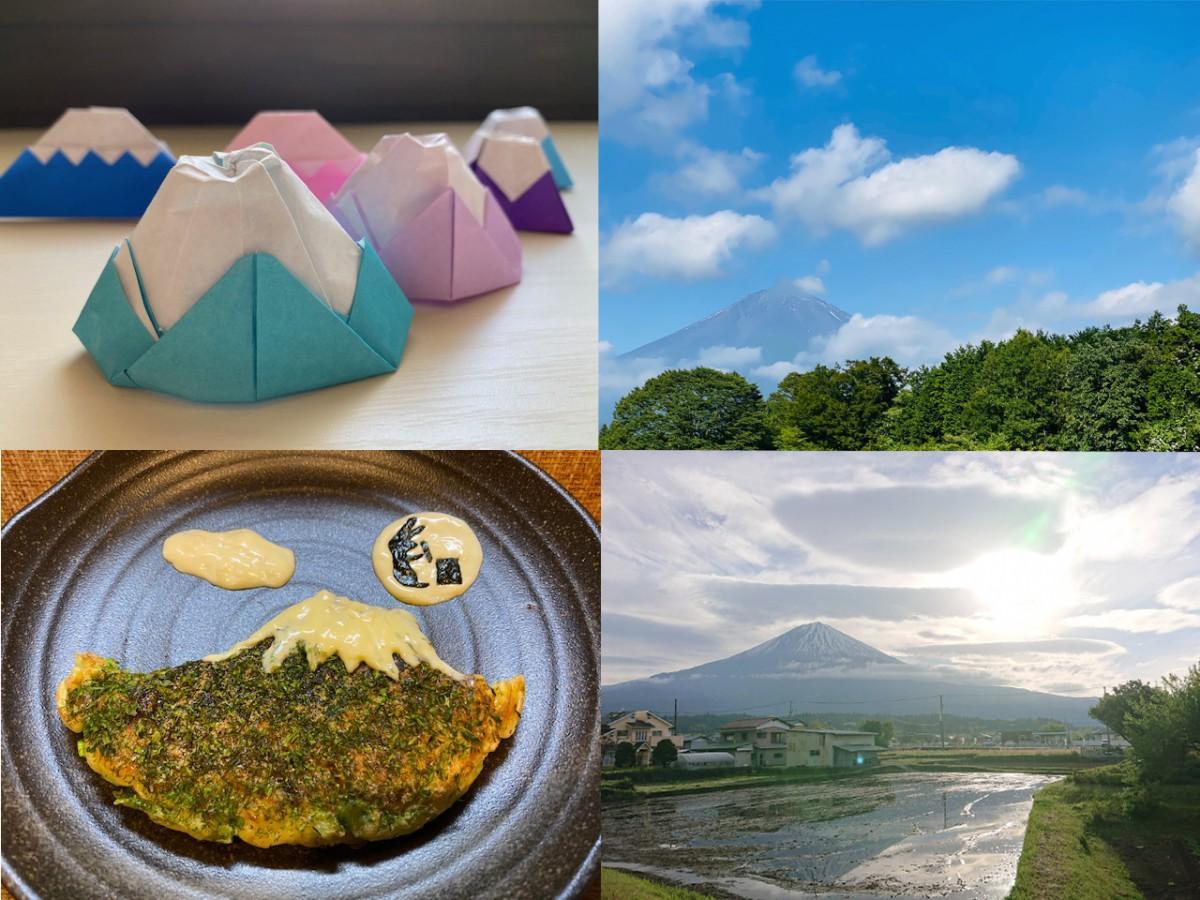 身近な富士山や富士山を作ってみたなど