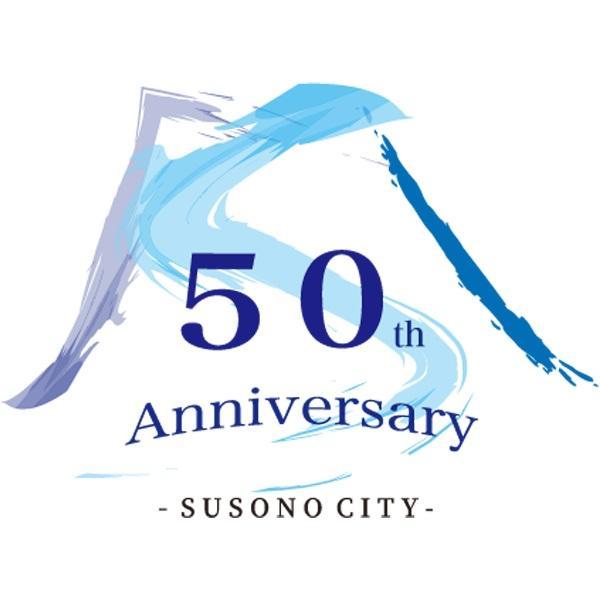 裾野市市制施行50周年記念シンボルマークに選ばれた小澤彩佳さんの作品