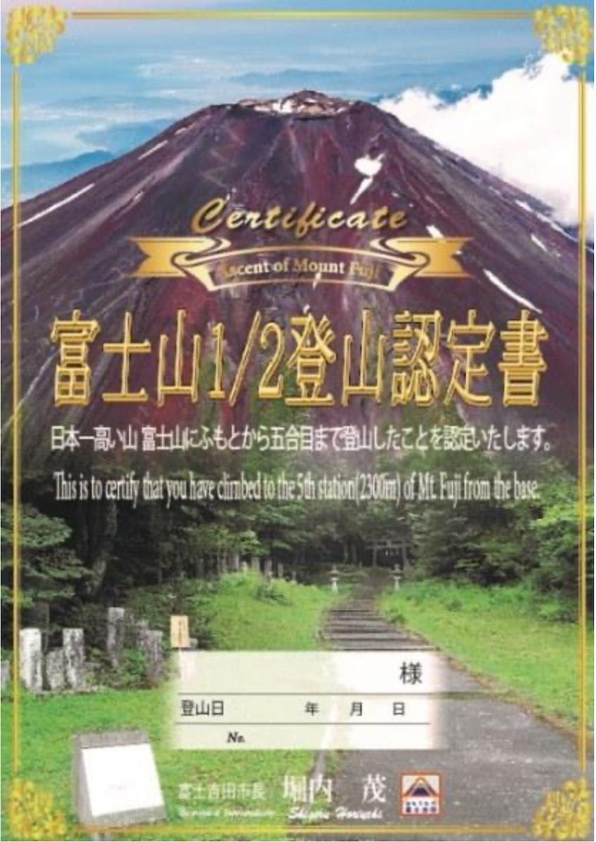 2020年「富士山1/2登山認定書」