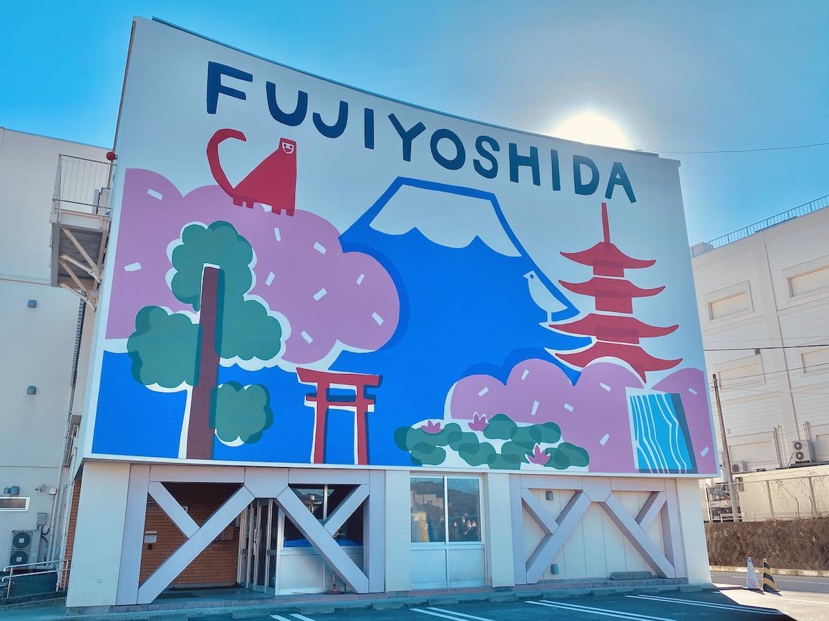 リニューアルした富士吉田市役所の壁画