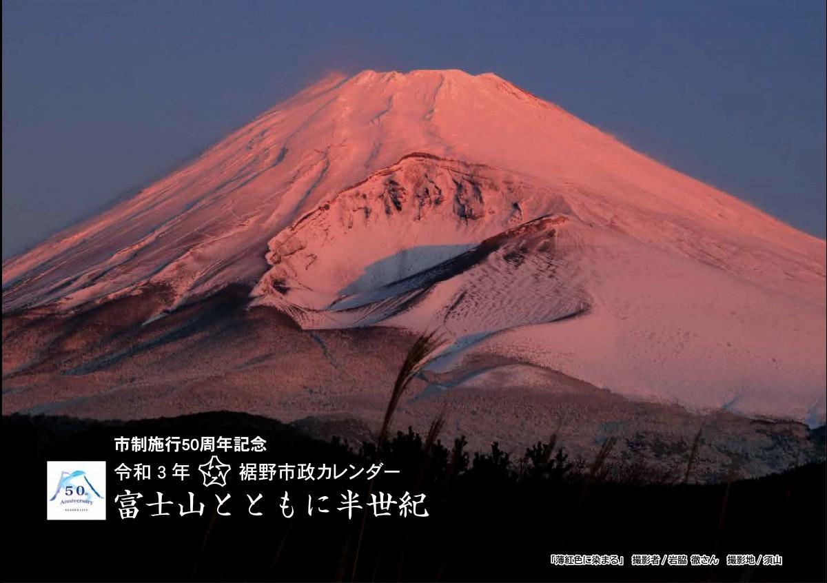 令和3年裾野市制カレンダー「富士山とともに半世紀」表紙