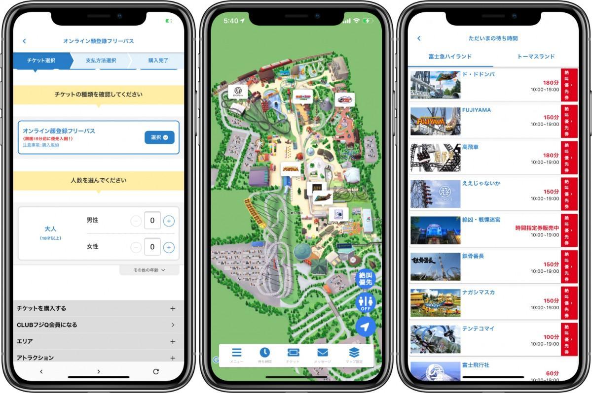 アプリ画面 左からチケット購入画面、デジタルマップ、待ち時間一覧表示