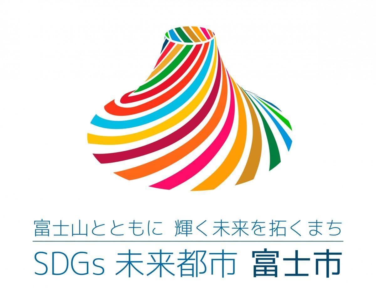 「SDGs未来都市富士市」ロゴマーク