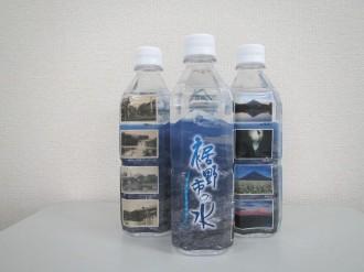 市制施行50周年記念ラベル「裾野市の水」 昔の風景や四季の富士をデザイン