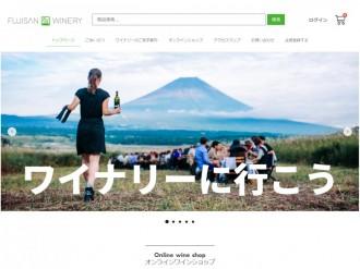 朝霧高原の「富士山ワイナリー」ウェブサイト オンラインショップなど