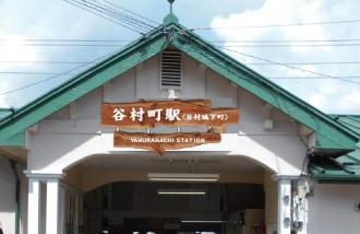 富士急行線谷村町駅に副駅名「谷村城下町」 記念入場券やキーホルダーの販売も