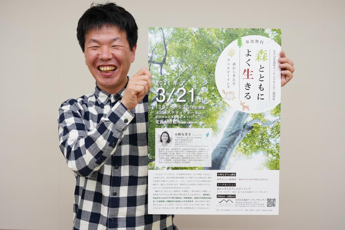 ながはま森林マッチングセンターの橋本勘さん