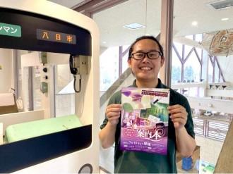 リアル謎解きゲーム「近江ナゾトキ鉄道 まちがいだらけの案内本」 米原・彦根駅でも