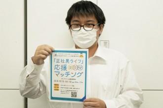 長浜で正社員として働きたい人を対象に「オンライン企業説明会」