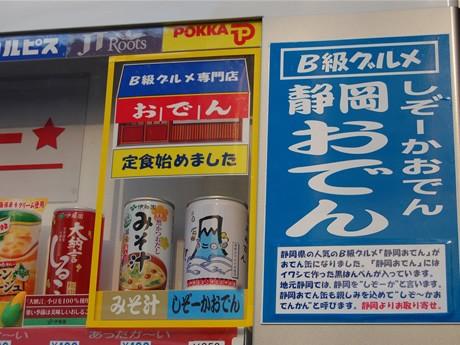 定食始めました。静岡おでん缶とみそ汁缶が自販機に並ぶ