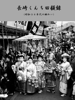 「長崎くんち回顧録」の表紙