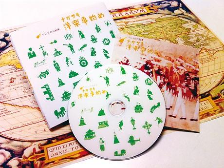 「ナガサキ洋楽事始め」CD、ブックレット、オルテリウス世界図(レプリカ)の3点セット