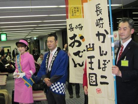 キャンペーン初日の「長崎おでん」プレゼント開始式