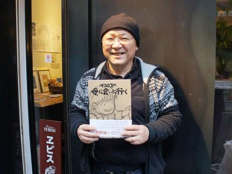 昨年1月、自費出版当時の岡野さんと自費出版本。