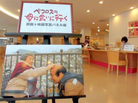 玄関入口に設置された写真パネル。赤木春恵さん(左)と岩松了さん(右)