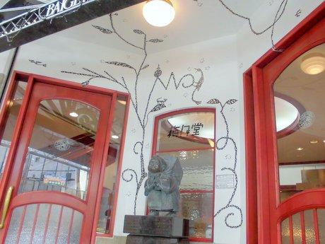 梅月堂本店に施されたマスキングプラント