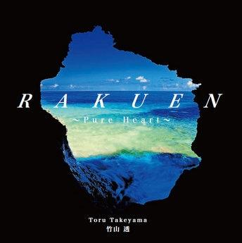 竹山透さんの自然写真集「RAKUEN」の表紙