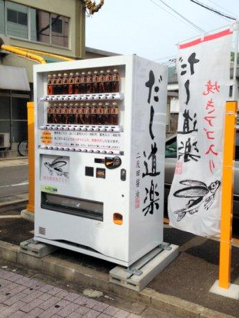長崎市目覚町のコインパーキングに設置された「あごだし自販機」
