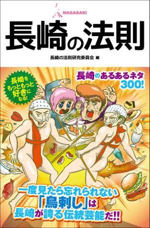 「長崎の法則」の表紙。「鳥刺し踊り」がモチーフ
