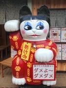 長崎の名物招き猫が「朱美ちゃん」に-食べなきゃ「ダメよ、ダメダメ」