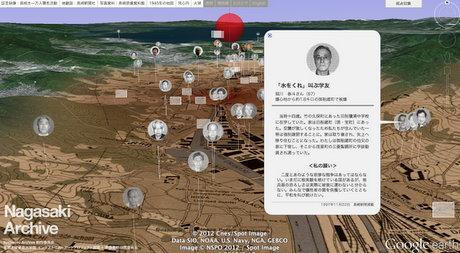 ナガサキ・アーカイブの画面