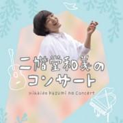 長崎チトセピアホールで「二階堂和美のコンサート」 舞台美術は地元NPOが担当