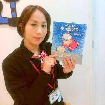 新刊本を手にするスタッフの高橋雅美さん