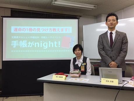 特別企画「手帳がNight」。右端は石丸忠直専務