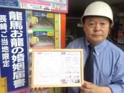 長崎の行政書士が「龍馬とお龍の婚姻届」 戸籍法に適合