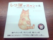 長崎のイラストレーターが「尾曲がり猫イラスト集」刊行