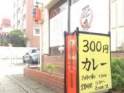 長崎・グラバー園近くに「300円カレー」 観光バス運転手らに人気