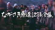 長崎原爆資料館で「ながさき原爆記録全集」上映 NCM制作、ギャラクシー賞受賞