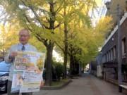 長崎市民会館で「いちょう並木フェスタ」 イチョウ型クッキー進呈も