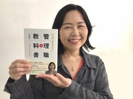 本を手にする川嵜昌子さん