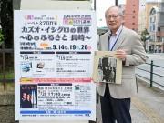 長崎・中央公民館でカズオ・イシグロ特別講座 小説・音楽・映画から魅力に迫る