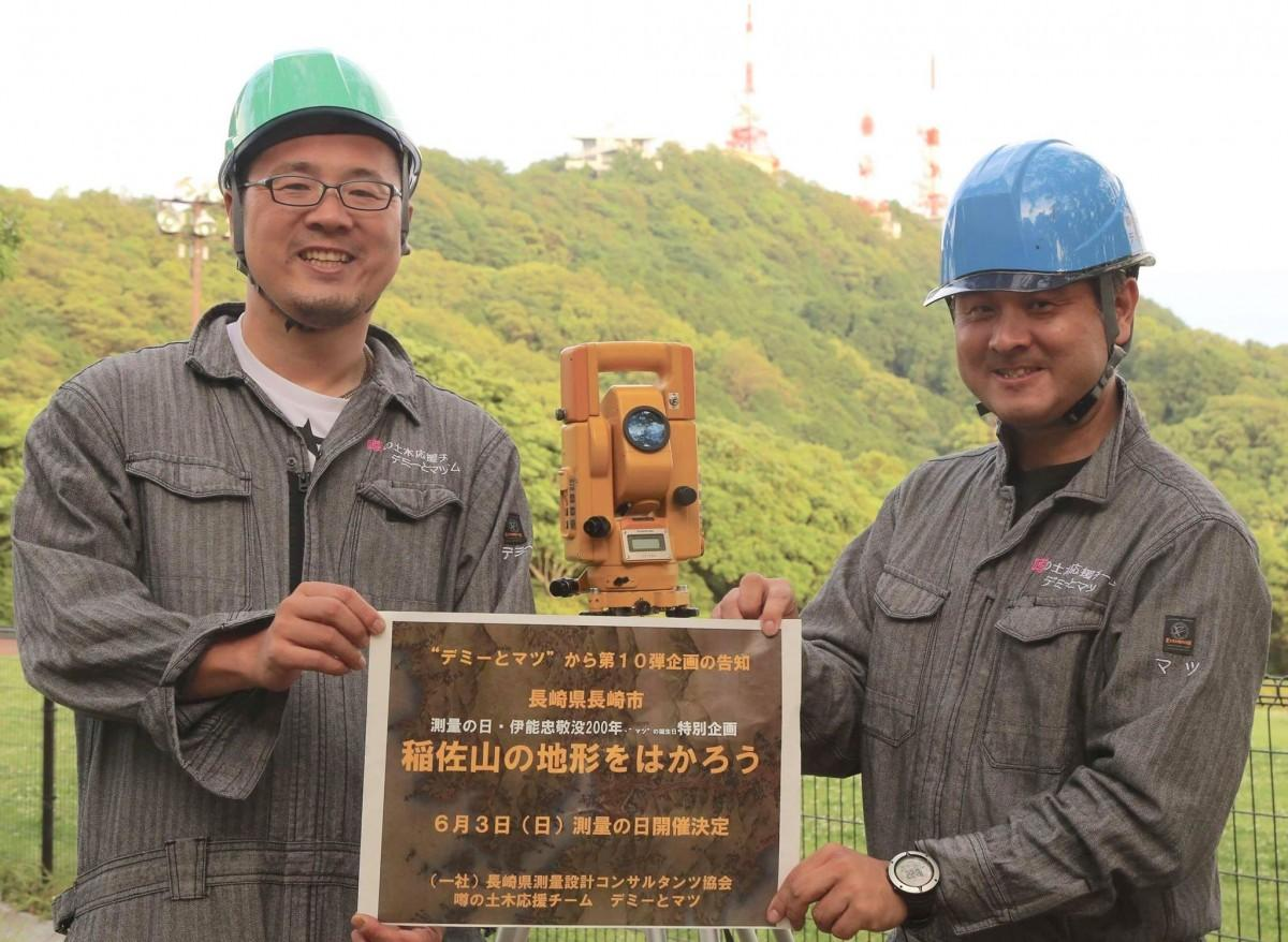 出水享さん(左)と松永昭吾さん