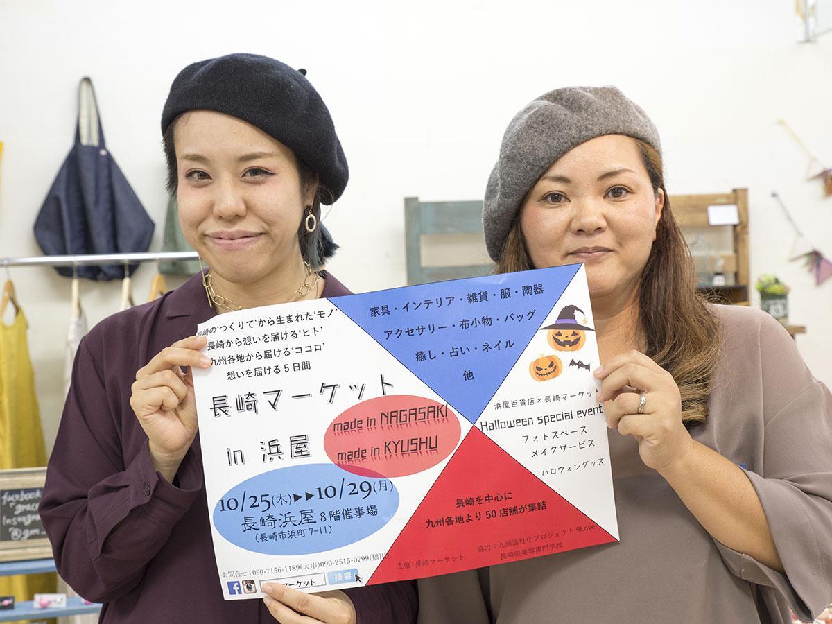 (左から)長崎マーケット代表の廣瀬さんと大串さん